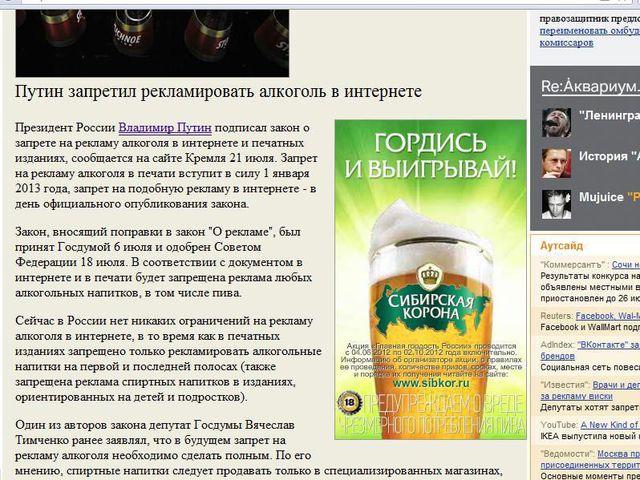 Убирающий следы реклама пива в интернете подобранный